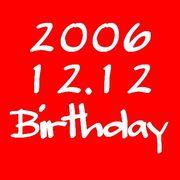 2006年12月12日生まれ