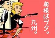 奥様はヲタ @九州 (仮)