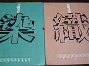 京都造形通信教育部 染織コース