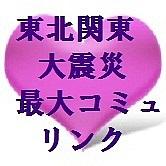 東日本大震災 最大コミュリンク
