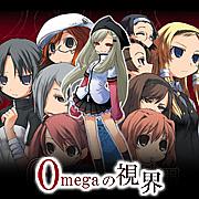 Omegaの視界