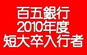 2010年*短大生*百五銀行入行者