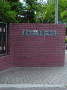 尼崎市立啓明中学校