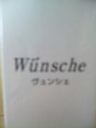 ヴュンシェ(Wunsche)