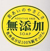 ミヨシ石鹸