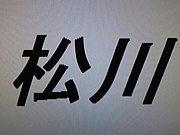 松川です。