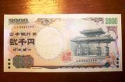 弐千円札を救え