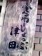 神戸の花屋、津田です!