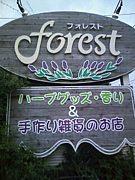 ハーブ&雑貨  『FOREST』