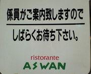 リストランテASWAN