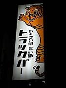 浜松「トラックバー」