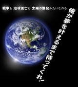 世界を変える!