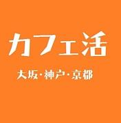 カフェ 活 大阪 神戸 京都