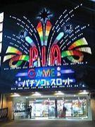 GAME PIA 川口