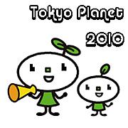三井生命東京プラネット2010
