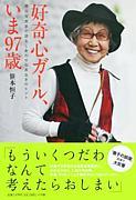 笹本恒子さんが好き!