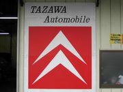 田澤自動車