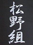 松 野 組
