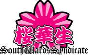 熊本再春荘病院自治会『桜華生』