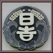 ♪川崎市立日吉小学校♪