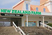 広島ニュージーランド村