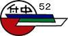 附属世田谷中学校 52回生