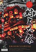 【村上大祭】【七夕祭】