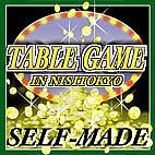 自作テーブルゲーム会 in 西東京