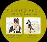 『Morning Arch』☆河野マリナ