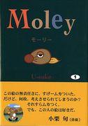 Moley(モーリー)