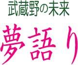 武蔵野の未来〜夢語り〜