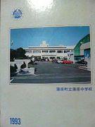 蒲中1993年度卒業生の同窓会