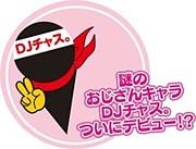 鎌スタのゆるキャラDJチャス