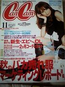 CanCam☆愛読者