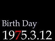1975年3月12日生まれ