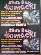 ★Bar Komachi★
