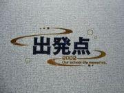 ★2002卒★北園高校卒業生の集い
