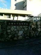 滋賀女子高校