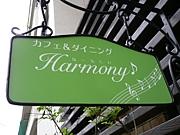 カフェ&ダイニング Harmony♪
