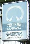 矢場町 駅 周辺 好き!