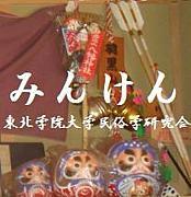 東北学院大学民俗学研究会