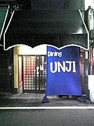 Dining UNJI