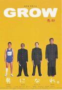 映画『GROW〜愚郎〜』榊英雄監督