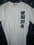 田高野球部