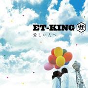 ET-KING 『愛しい人へ』