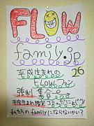 FLOWfamily.jp