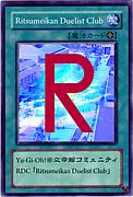 Ritsumeikan Duelist Club