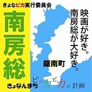 きょなピカ実行委員会