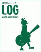 魂の旅人シンガー LOG