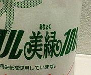 魅緑〜2007世代〜